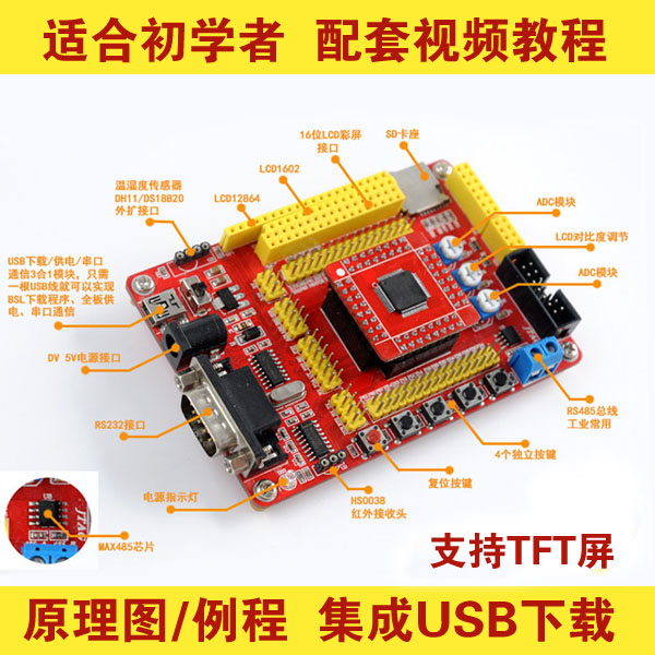 MSP430 development board MSP430F169 microcontroller small card USB download system board  board support