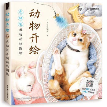Chinese pencil drawing book Cute Damask Animals color pencil painting textbook Tutorial art book