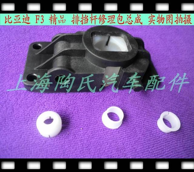 Para BYD F3 kit de reparação de suspensão bush base da engrenagem alavanca de câmbio alavanca de câmbio kits de reparo