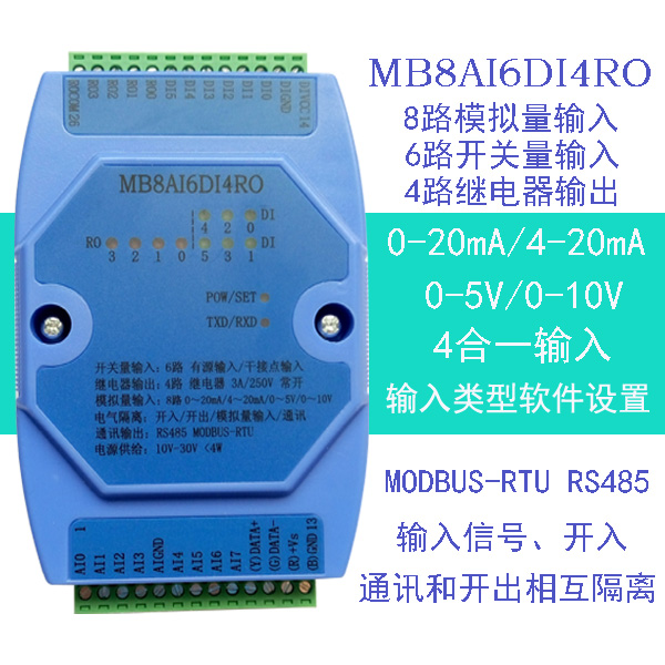 Dry contact input 8 analog input 6 way switch input 4 output acquisition module MODBUS RS485