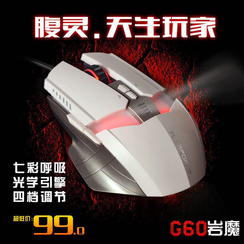 G60 three-color breathing light 4 adjust dpi desktop laptop cf lol wired game mouse
