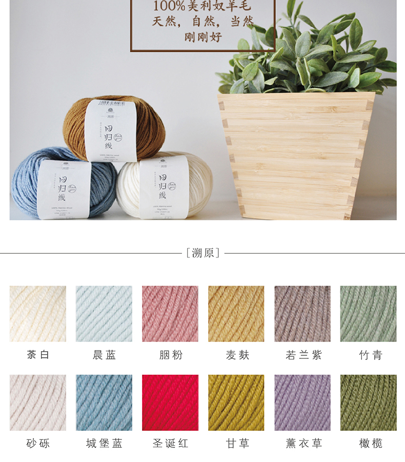 50g+100MPC 100% Merino Wool Yarn Middle Thick Yarns For Hand Knitting High Quality Warm Wool Yarns Hat Scarf Yarns For Knitting (8)