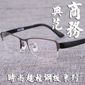 Men's fashion metal semi-rimless glasses frame Wholesale 9142 optical frames eye box myopia factory outlets