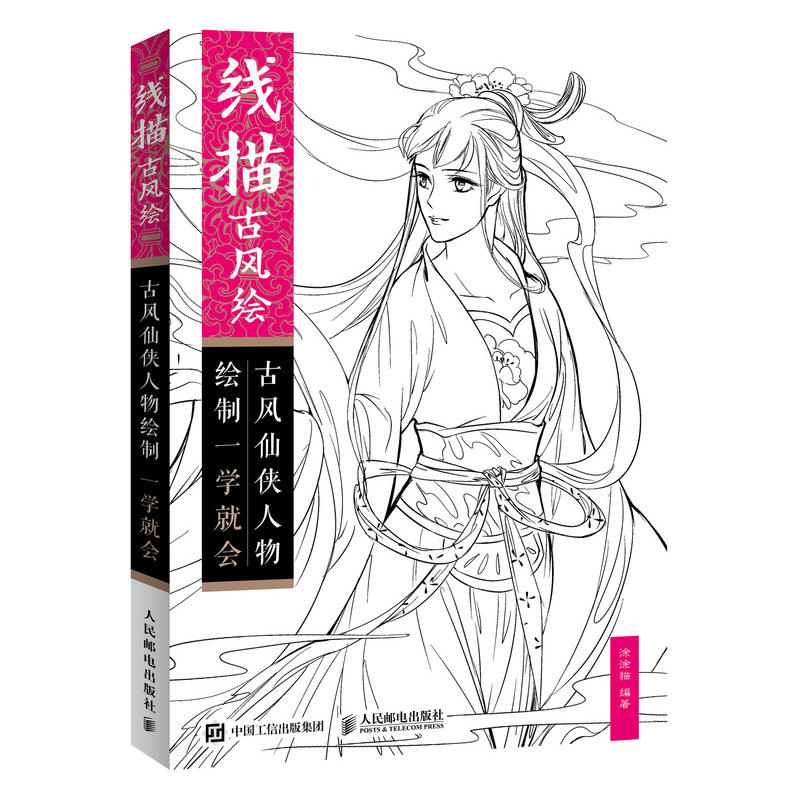 Chinese Pencil Ancient Figure Line Drawing Book Painting Ancient Fairy Characters Anti-stress Coloring Books