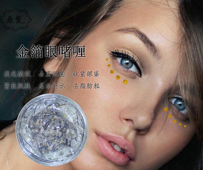 1KG Gold Foil Tight Anti-wrinkle Essence Fine Line Eye Cream Remove Adipose Bead Dark Circle Anti-Puffiness Anti-Aging Skin Care argireline matrixyl 3000 peptide cream hyaluronic acid ha wrinkle collagen firm anti aging skin care equipment free shipping