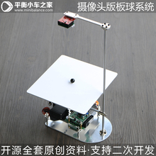 Camera Version Cricket System Visual Positioning Recognition Ball System 2017 Electronic Design OpenMV