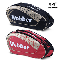 Professional badminton racket bag shoulder backpack 6 sticks rackets bag