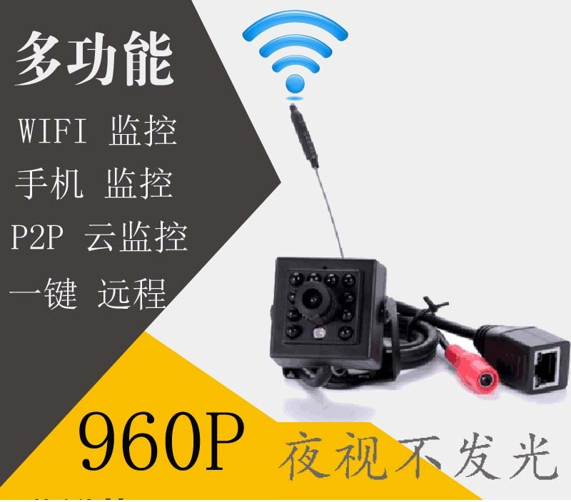 HD ultra 960P -wireless WiFi network camera wide angle. camera night vision does not shine