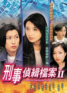 《刑事侦缉档案2》1995年香港剧情,悬疑,犯罪电视剧在线观看