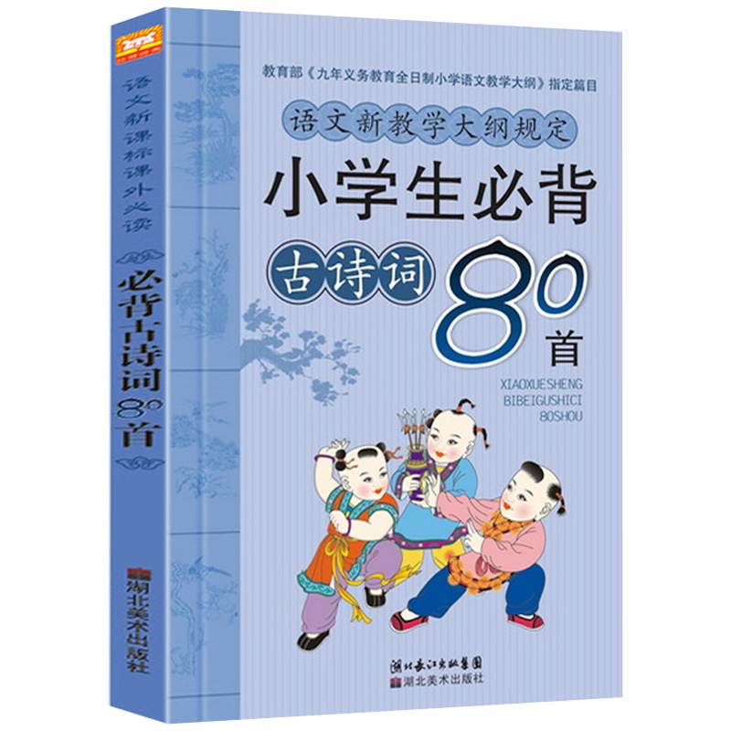 New hot Classic ancient poems book children kids students must recite 80 ancient poems Chinese reading image