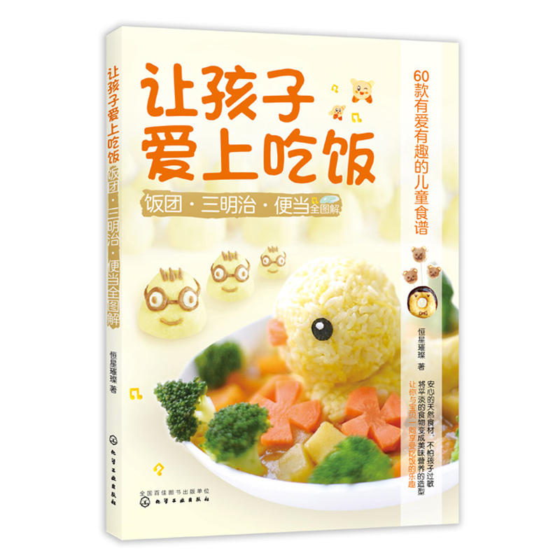 Let Children Love Eating: Rice Balls, Sandwiches,and Bento Pictures Book 60 Children's Creative Breakfast Recipe Book image