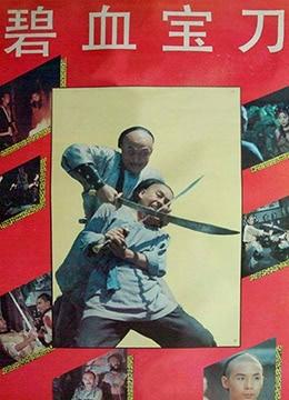 《碧血宝刀》1991年中国大陆动作电影在线观看
