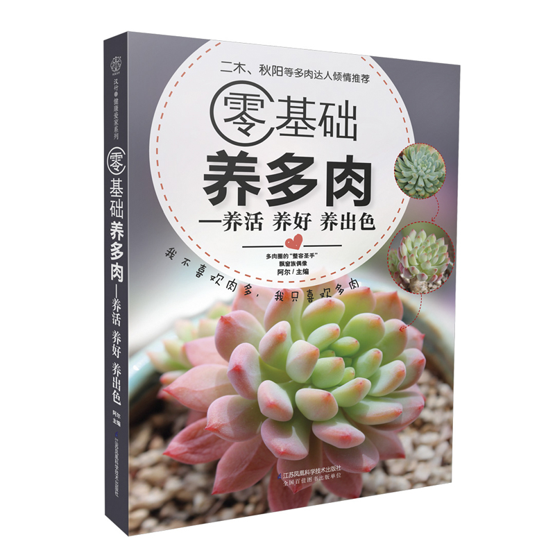 New Zero-based Learn To Succulent Plant Book For Beginer More Than 300 Fleshy Succulent Pictures Planting Tutorial Book