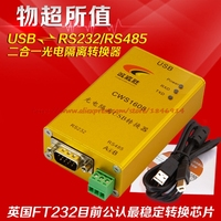 Free Shipping Photoelectric Isolation USB Converter USB To RS485 USB To RS232 Industrial Protection Power