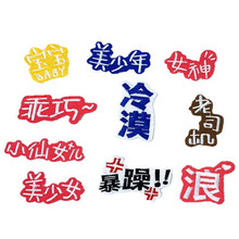 Chinese Characters Red Badge Patch Embroidered Patches For Clothing Iron On Close Shoes Bags Badges Embroidery DIY
