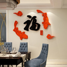 Window Decoration Chinese New Year Fu Word Wall Sticker Fish Decorations 3D Acrylic Celebrates Style Background wall