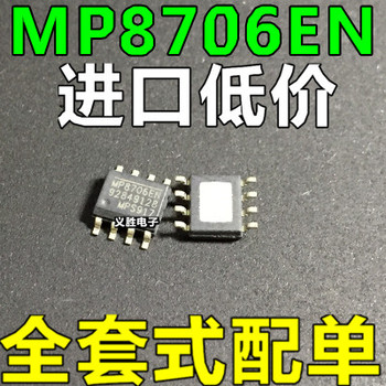 1pcs/lot MP8706EN-LF-Z MP8706EN MP8706 SOP-8 In Stock mp4001 mp4001ds mp4001ds lf z soic 8