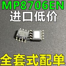 MP8706EN   SOP-8