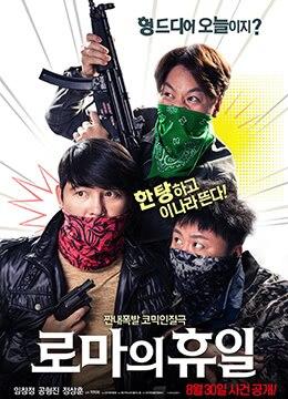 《罗马假日》2017年韩国剧情,喜剧电影在线观看