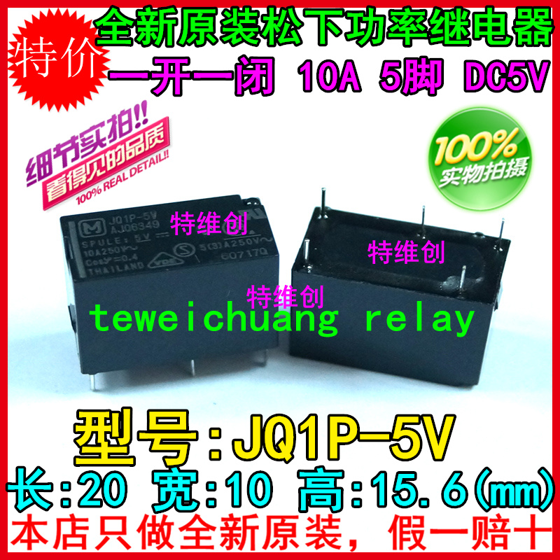 5 Free shipping new original power relay JQ1P-5V opening and closing 10A 5 feet DC5V relay
