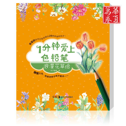 Chinese Color Pencil Drawing Romantic Flower Plant Art Painting Book 116 Page