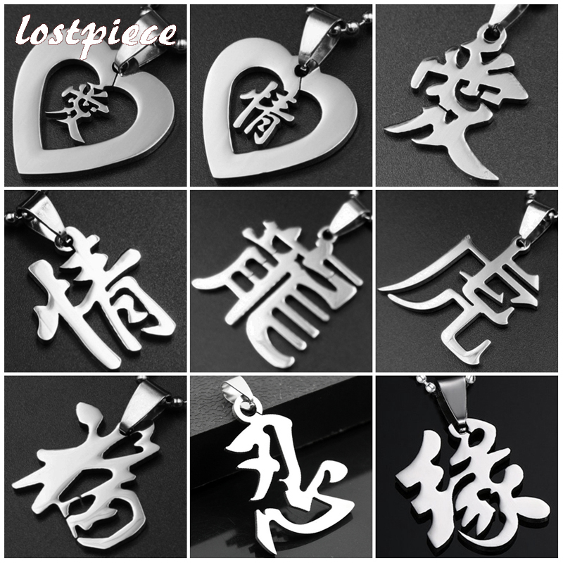 Lostpiece 2018 New Stainless Steel Chinese Character Pendant