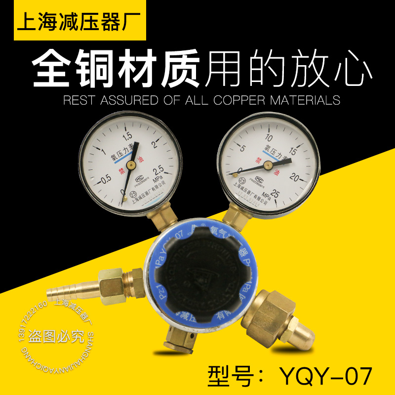 YQY-07 oxygen regulator, pressure regulator, pressure gauge, cylinder, gas regulator, and voltage regulator. high quality export type oxygen pressure regulator brass type