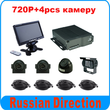 Free Shipping to Russia 4 Channel 720P Mobile DVR Kit For Truck With Car Camera