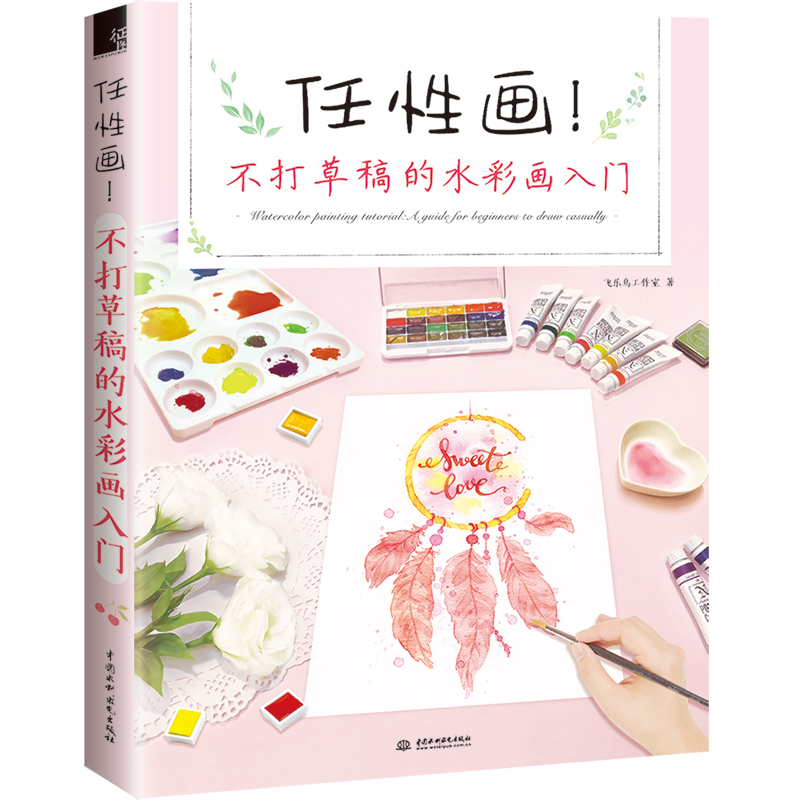 Watercolor Tutorial Book Zero Basic Introduction Tutorial Watercolor Gouache Technology Sketch Comic Art Easy To Learn Textbook