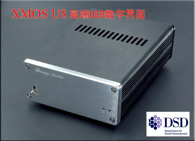 Prix pour Brise audio Meilleur pur USB décodeur XMOS U8 = DU-U8 DAC Asynchrone USB coaxial + fiber XMOS Ultime Édition
