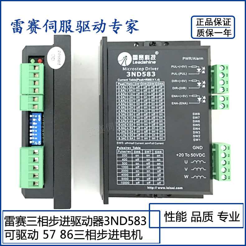 The original three-phase stepper motor driver 3ND583 can drive 57 86 three-phase stepper motor [joy] hakusan original stepper motor drive 4257 series drive maximum 64 aliquots voltage 15v 40 2pcs lot