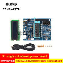 Panel 51 MCU small system board / learning board / development board Smart car experiment Send MCU