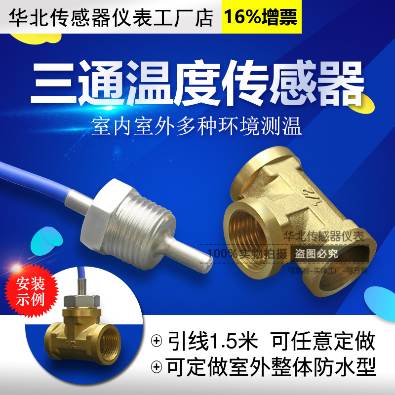 PT100 G1/2 Three way Temperature Sensor Water Pipe DN15 DN20 Quadruple Threaded Waterproof Thermal Resistance Probe|Air Conditioner Parts| |  - title=