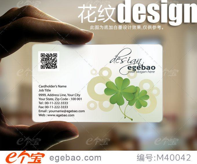 fashion full color Custom business cards visit card printing transparent Business Card 85.5mm*54mm NO.2076