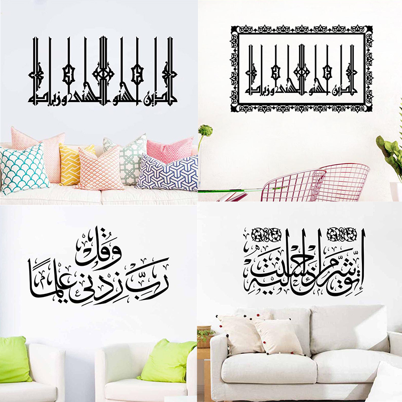 Free shipping islamic quote wall sticker home decor muslim for Muslim wedding home decorations