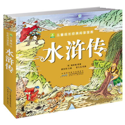 Water Margin With Colorful Pictures And Pin Yin For Baby Kids Early Educational Book