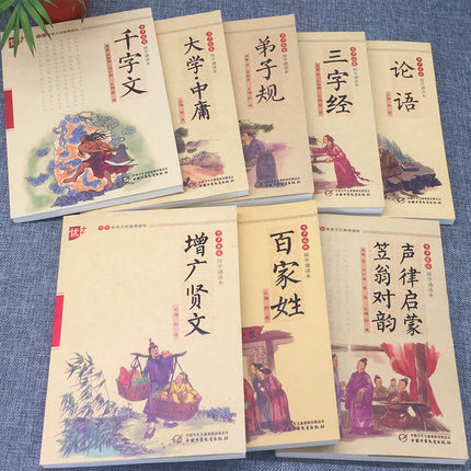 8pcs/set San Zi Jing Three Character Classic Di Zi Gui Qian Zi Wen Analects Pinyin For Kids Children Early Educational Book