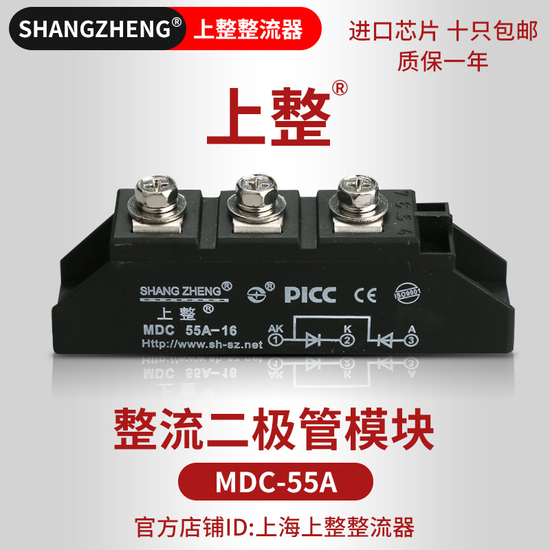 The MDC55-16 MDC 55A Module 1600V Rectifier Rectifier Diode Module brand new authentic mds100f 16 ling 100a 1600v made four three phase rectifier diode modules