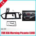 2 Din Автомобильная Радио фасция для KIA Morning Picanto LHD монтажные комплекты Facia пластина DVD панель стерео-комплект  2din