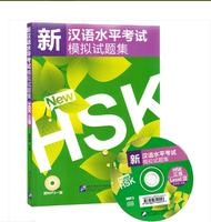 Very Useful Simulated Tests Of The New Chinese Proficiency Test HSK Level 3 With CD For