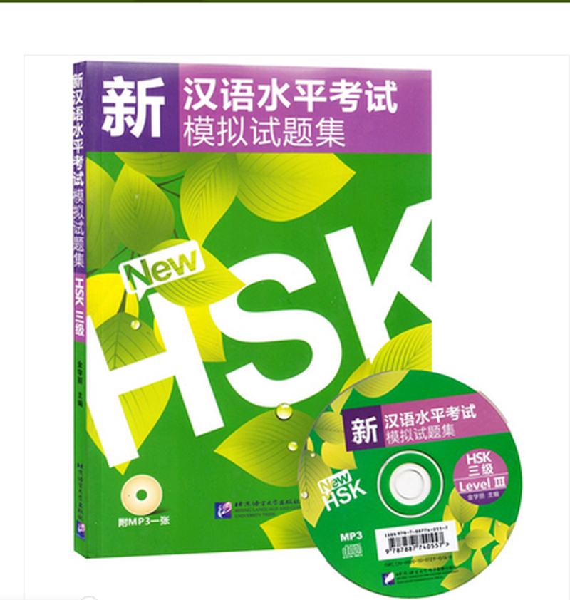Very Useful Simulated Tests of the New Chinese Proficiency Test HSK (HSK Level 3) with CD for foreigners learn Chinese books new chinese proficiency test hsk guide reading hsk level 5 chinese chinese edition chinese paperback