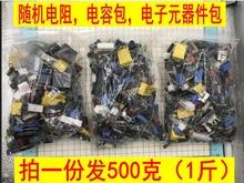500 جرام حزمة من المقاوم مكثف LED صمام صمام الثلاثي مكونات المكونات الإلكترونية حزمة الضالة ، نموذج عشوائي ، مجرب