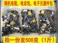 Светодиодный триодный конденсатор, 500 грамм в упаковке, светодиодный резистор, электронные компоненты, случайная модель, experime