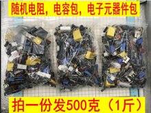 500 gramas de um pacote de resistor-capacitor led triode lâmpada led componentes eletrônicos pacote disperso, modelo aleatório, experime