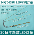 Free Delivery.15 - 24 inch LCD Universal LCD LED lights change LED upgrade kit adjustable brightness 540MM