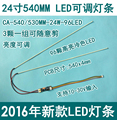 Livre Delivery.15-24 polegada LCD Universal LCD LED mudança luzes LED kit de atualização brilho ajustável 540 MM