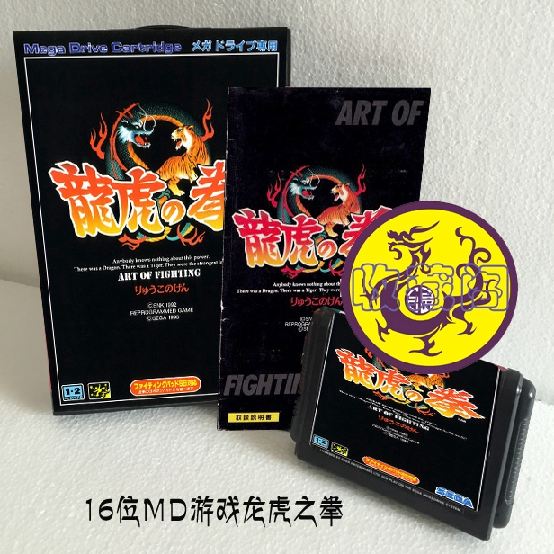 Art Of Fighting With Box And Manual 16bit Md Game Card For Sega