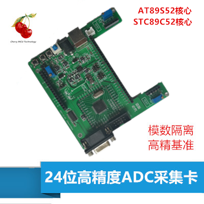 ADC Acquisition Card 24 Bit ADC High Precision AT89S52 STC89C52 AD Carrier Board 2pcs at89s52 24pu dip 40 at89s52 dip at89s52 24 programmable flash new and original ic free shipping