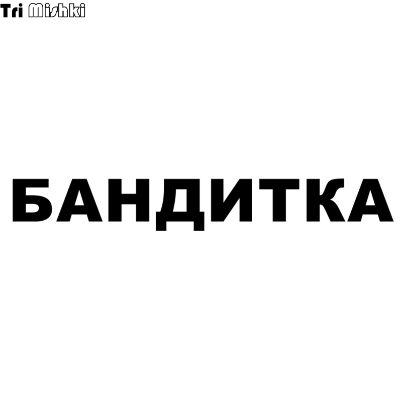 Tri Mishki 8.1x58cm Words In Russian Woman Gangster Funny Car Sticker Windscreen Vinyl Decals Accessories Car Sticker HZX520