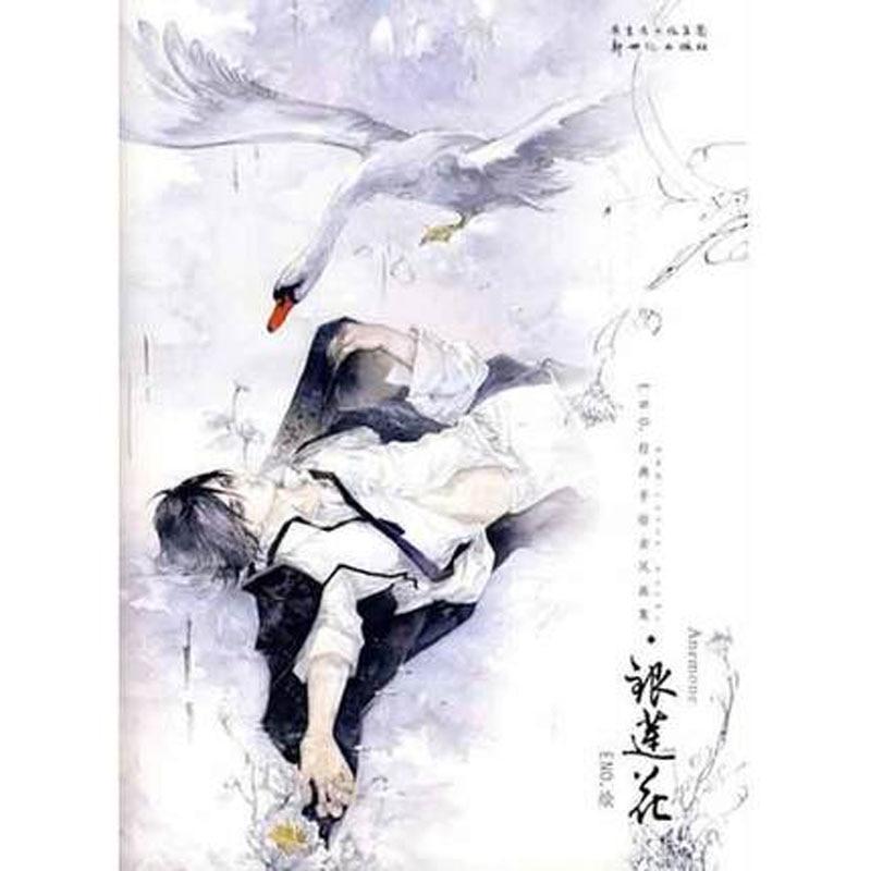 Yin Lian Hua Chinese Classic Ancient Paintings Book